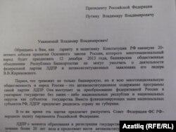 Башкорт оешмаларының Русия президентына мөрәҗәгате