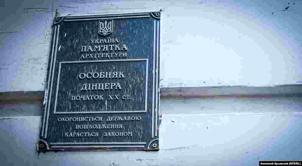 Охоронну табличку реставратори з Новосибірська поки залишили на місці