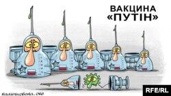 Політична карикатура художника Олексія Кустовського