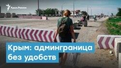 Админграница с Крымом: ни денег, ни удобств   Крымский вечер. Радио Крым.Реалии
