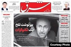 صفحه نخست روزنامه شرق در روز چهارشنبه ۸ خرداد