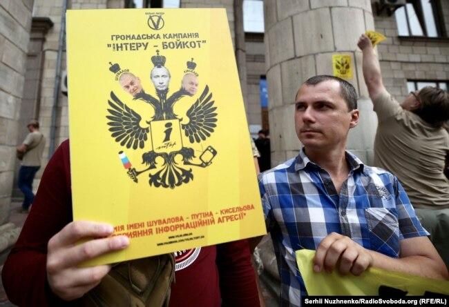 Акція біля будівлі Національної ради України з питань телебачення і радіомовлення з вимогою позбавити телеканал «Інтер» ліцензії. Київ, 27 червня 2018 року