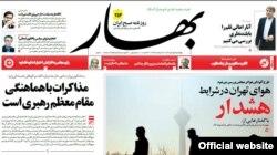 """""""Бахар"""" газеті. Иран, 23 қазан 2013 жыл. (Көрнекі сурет)"""