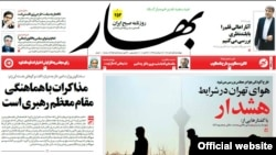 "The October 23 front page of the ""Bahar"" newspaper"