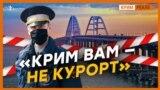 Крим самоізолювався від Росії