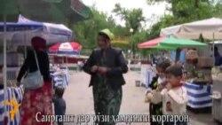 Якуми май дар шаҳри Душанбе