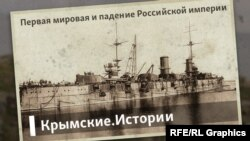 Первая мировая и падение Российской империи | Крымские.Истории