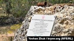 Табличка на памятнике «Взрыв»
