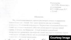 Копия письма с просьбой не закрывать «Казахстан-Семей», написанное коллективом школы в Семее.