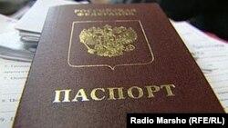 Паспорт гражданина России.