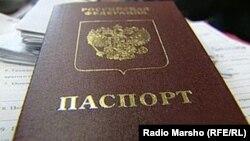 Ресей паспорты. (Көрнекі сурет)