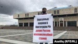 ТИҮ рәисе Фәрит Зәкиев Конституция үзгәрешләренә каршы ялгыз пикетта