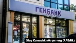 "Aqmescitte ""Genbank"" bölügi, arhiv"