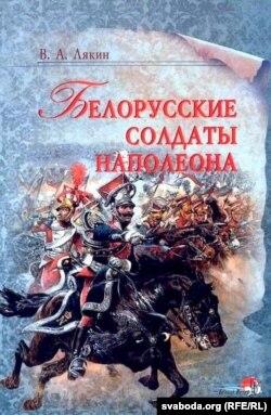 Вокладка кнігі гісторыка Ўладзімера Лякіна
