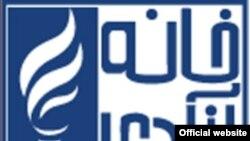 لوگوی سازمان مدافع حقوق بشر «خانه آزادی».