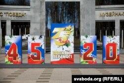 Підготовка до святкувань 75-ї річниці перемоги в Другій світовій війні в Європі, Мінськ, 31 березня 2020 року