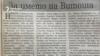 Eho Newspaper, 12.02.1998