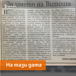 Eho Newspaper, 12.02.1998