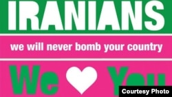 """Plakat za antiratnu kampanju """"Iranci volimo vas"""""""