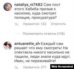 Пользователи Instagram поддержали Жидкова