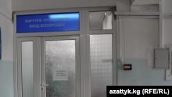 Бишкектеги ооруканалардын бири.