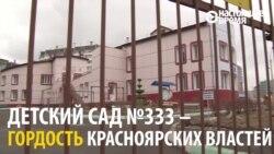 Издевались ли над детьми воспитатели в детсадах в Красноярске?