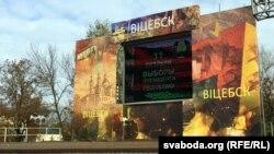 Пустая сцэна на плошчы Свабоды ў Віцебску