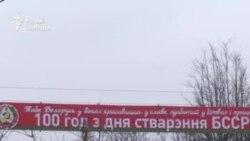 Ці будуць менчукі адзначаць 100-годзьдзе БССР