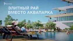 Что строит экс-министр обороны Украины Лебедев в Евпатории (видео)