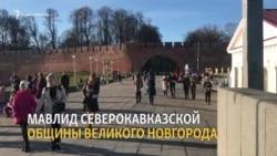 Мавлид северокавказской общины Великого Новгорода
