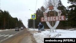 На въезде в российский город Смоленск. Иллюстративное фото.