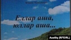 Фәния Чанышеваның яңа китабы