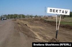 Въезд в село Бектау. Акмолинская область, май 2012 года.
