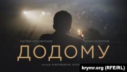 Найбільше номінацій отримала драма «Додому / EVGE» – фільм претендує на нагороду в 11 категоріях