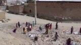 ავღანელი ბავშვები საჭმელს სანაგვეზე ეძებენ