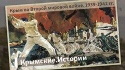 Крым во Второй мировой войне. 1939-1942   Крымские.Истории