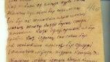 Фрагмент рукописи «Кыз-Жибек».