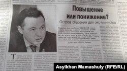 Фотокопия страницы газеты «Республика» со статьей о Мынбаеве «Повышение или понижение. Остров спасения для экс-министра».