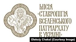 Логотип ставропігії Вселенського патріархату в Андріївській церкві в Києві