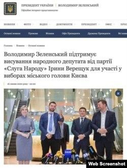 Скріншот з офіційного сайту президента України
