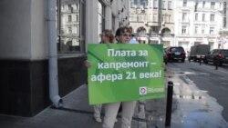 Москвичи требуют объявить мораторий