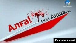 «Алға! мен Ақша» фильмінің скриншоты. 9 қазан 2012 жыл.