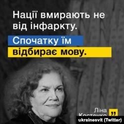 Цитата української письменниці Ліни Костенко, поширена у соціальних мережах