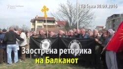 Кој буричка во балканскиот котел?