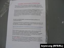 Объявление на двери подъезда одного из домов в Симферополе