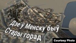 Праца Архітэктурнай сэкцыі Беларускага добраахвотнага таварыства аховы помнікаў гісторыі і культуры