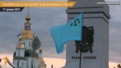 Загиблих під час депортації кримських татар вшанували у Харкові