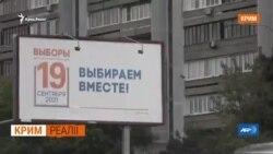 Вибори в Росії: «Герої Криму на звалищі історії»