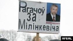 Оппозиция не верит в честные выборы, но «пойдет до конца»