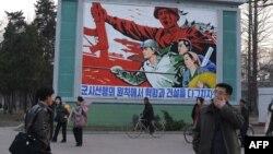 یک پوستر تبلیغاتی در پیونگیانگ